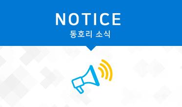 동호리소식