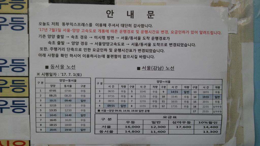 고속버스운행시간표